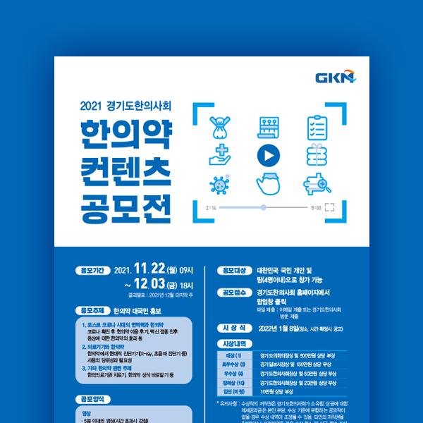 포스터/전단지   '2021 한의약 콘텐츠 공모전' 홍보 포스터 디자인   라우드소싱 포트폴리오