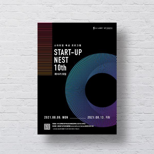 포스터/전단지 | 스타트업 육성 프로그램 「Start-up NEST」 제10기 공모 포스터 제작 의뢰 | 라우드소싱 포트폴리오