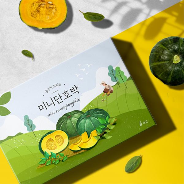 박스(상자) | *산새의 야외부엌 미니단호박 박스 컨셉디자인* | 라우드소싱 포트폴리오