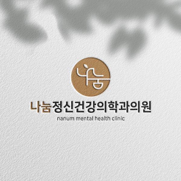 로고 + 명함   나눔정신건강의학과의원 로고+명함 디자인 의뢰   라우드소싱 포트폴리오