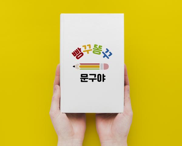 로고 + 간판   무인문방구