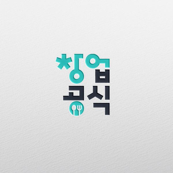 로고 + 명함 | 창업공식 로고&명함 디자인 의뢰 | 라우드소싱 포트폴리오