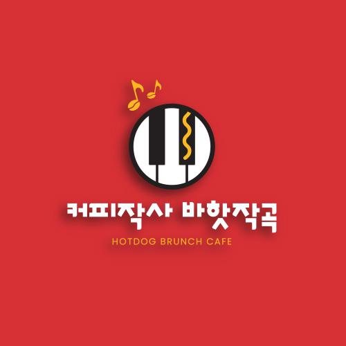 브랜딩 SET   커피작사 바핫작곡 (핫도그브런치카페) 브랜딩   라우드소싱 포트폴리오
