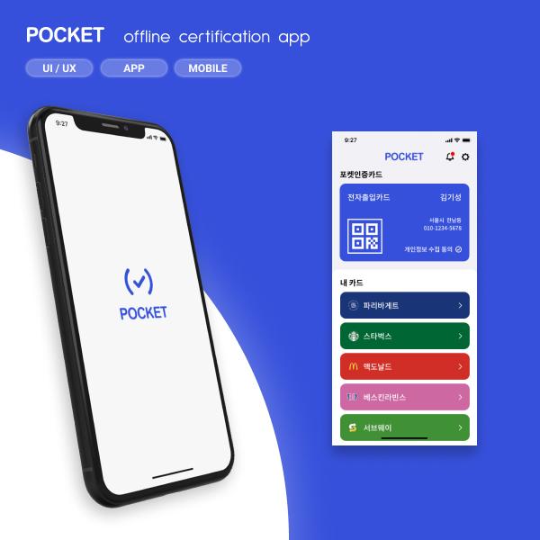 모바일 앱   오프라인 인증 앱 포켓 UI 디자인   라우드소싱 포트폴리오