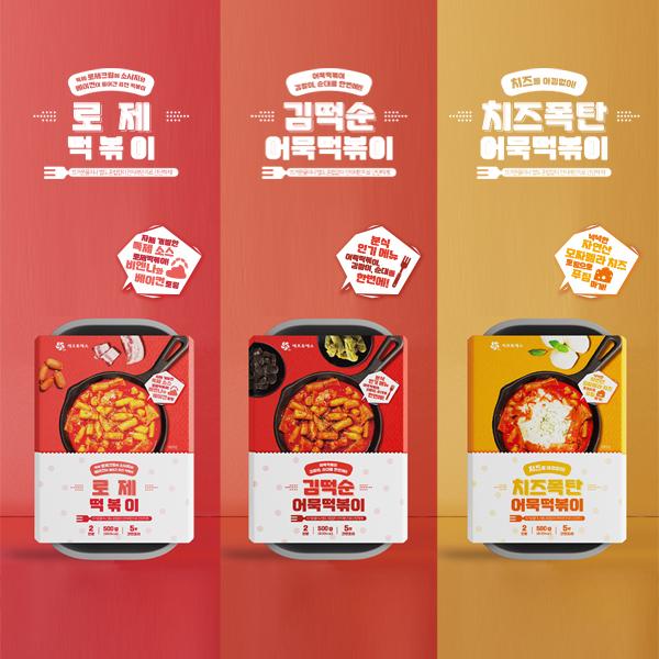 라벨(파우치) | 냉동즉석식품 떡볶이 3종 패키지 컨셉디자인 | 라우드소싱 포트폴리오