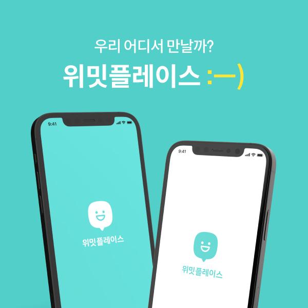 모바일 앱   위밋플레이스 앱메인 ui 디자인 의뢰   라우드소싱 포트폴리오