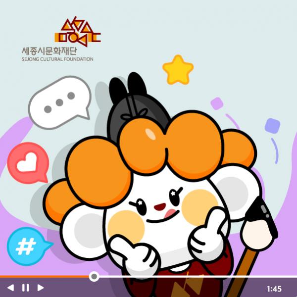 캐릭터 | 세종시문화재단 SNS 소통 캐릭터 '세홍이' 제작 | 라우드소싱 포트폴리오