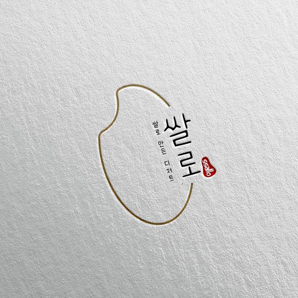   쌀디저트샵 로고 의뢰   라우드소싱 포트폴리오