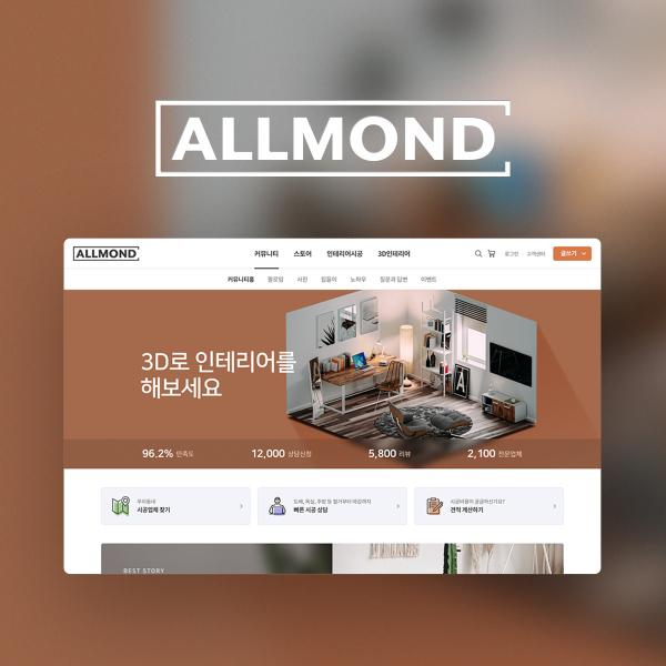 웹/홈페이지 | 인테리어 커뮤니티 및 견적신청 웹사이트 디자인 의뢰 | 라우드소싱 포트폴리오