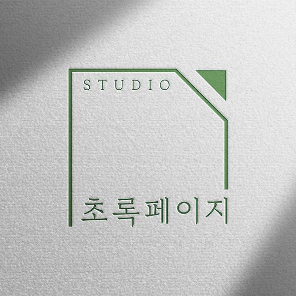 로고 + 간판 | 로고와 간판디자인 의뢰 | 라우드소싱 포트폴리오