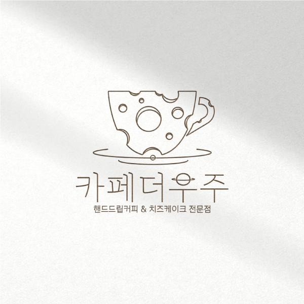 로고 + 간판   치즈케익&핸드드립커피 전문점 주택 개조 카페 로고 공모   라우드소싱 포트폴리오