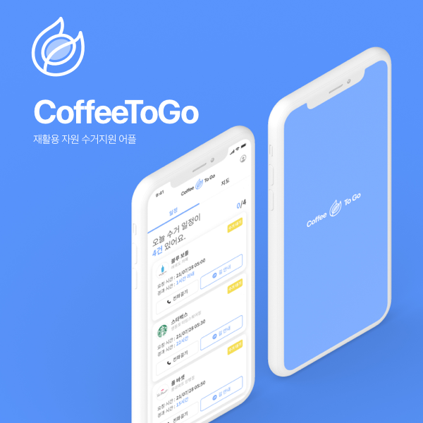 모바일 앱   수거 지원 App 디자인 의뢰   라우드소싱 포트폴리오