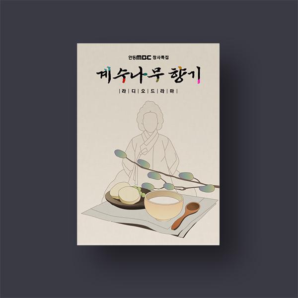 포스터/전단지 | 창사특집 라디오드라마 <계수나무 향기> 포스터 이미지 디자인 의뢰 | 라우드소싱 포트폴리오