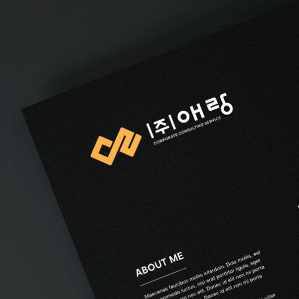 브랜딩 SET | 새로운 법인 로고 디자인 의뢰 | 라우드소싱 포트폴리오