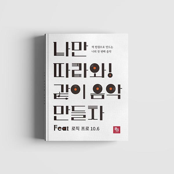 책/잡지 표지 | 책 표지디자인 의뢰 | 라우드소싱 포트폴리오
