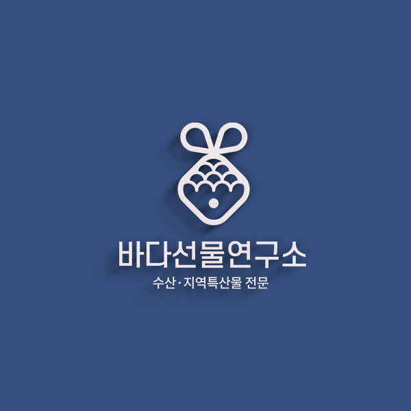로고 | 바다 선물 연구소 로고 디자인 의뢰 | 라우드소싱 포트폴리오