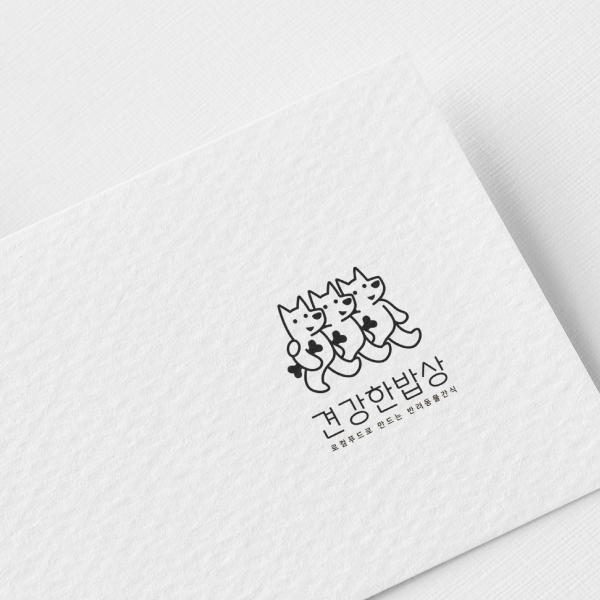 로고 + 명함   반려동물 간식 브랜드 로고 디자인   라우드소싱 포트폴리오