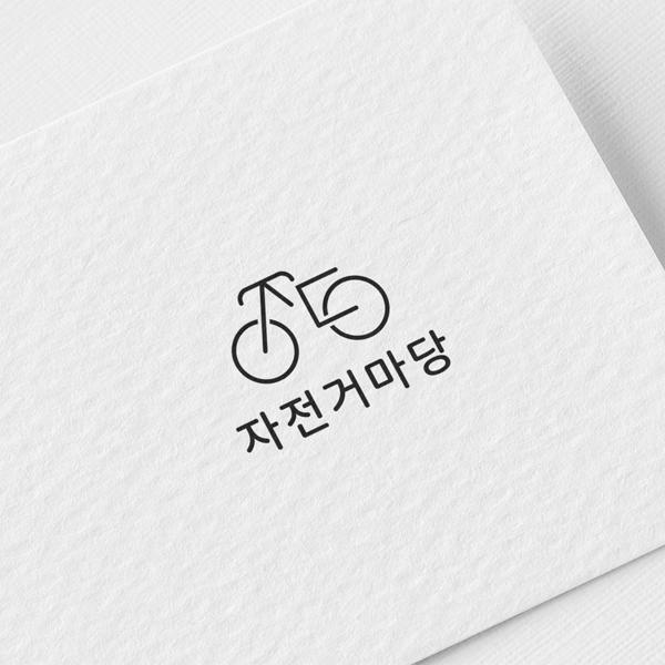 로고 + 간판 | 자전거 매장 로고 및 간판 디자인 의뢰 | 라우드소싱 포트폴리오