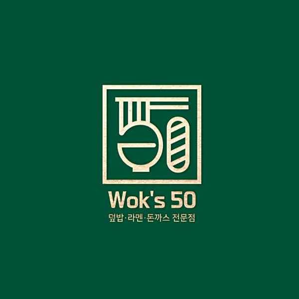 로고 + 간판 | Work's 50 로고 및 간판디자인 의뢰 | 라우드소싱 포트폴리오