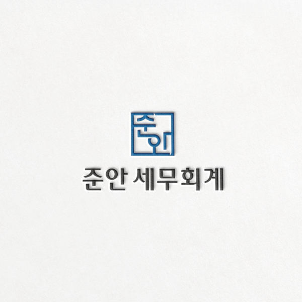 로고 + 명함 | 준안 세무회계 로고 및 명함 디자인 의뢰 | 라우드소싱 포트폴리오