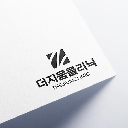 로고 | 더지움클리닉 로고 디자인 의뢰 | 라우드소싱 포트폴리오