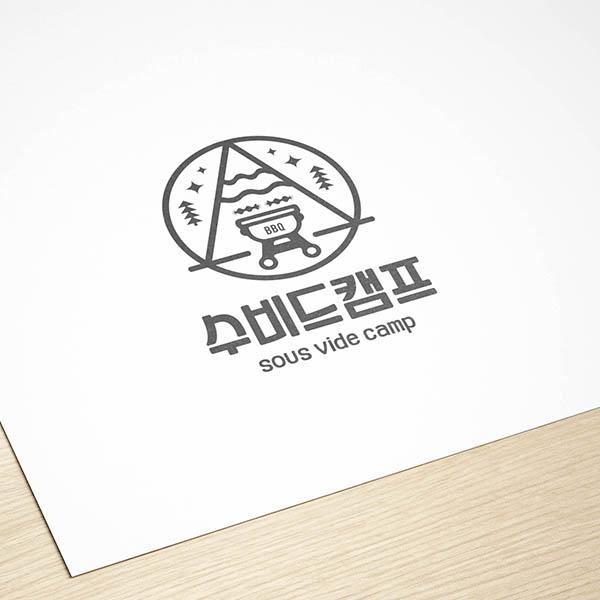 로고 | 수비드캠프 로고 디자인 의뢰 | 라우드소싱 포트폴리오