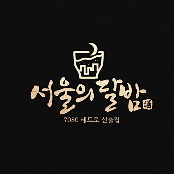 로고 + 간판   서울의달밤 로고+간판 디자인 의뢰   라우드소싱 포트폴리오