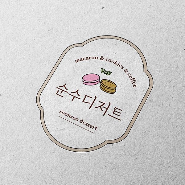 로고 + 간판   마카롱&쿠키 디저트 카페 로고&간판   라우드소싱 포트폴리오