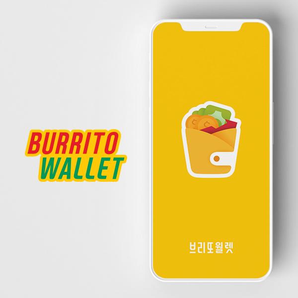 로고 | Burrito Wallet 암호화폐 + 주식 통합관리 앱 | 라우드소싱 포트폴리오