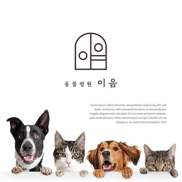 로고 + 명함 | 동물병원 로고 제작 및 명함 | 라우드소싱 포트폴리오