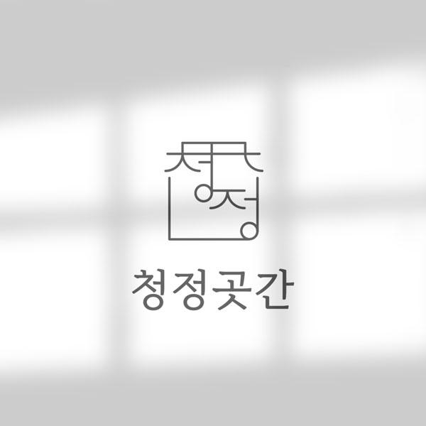 로고 | 청정곳간 로고 의뢰합니다~~~~ | 라우드소싱 포트폴리오