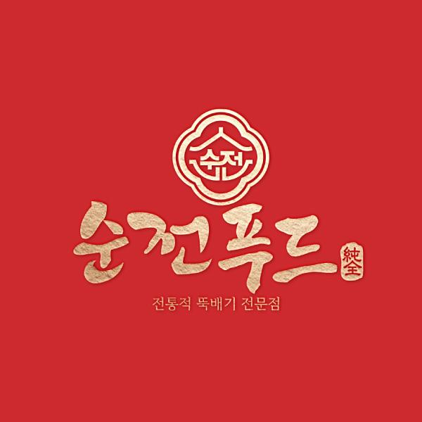 로고 | '전통 뚝배기(탕)' 전문 식품 제조 업체 로고 디자인 의뢰 | 라우드소싱 포트폴리오