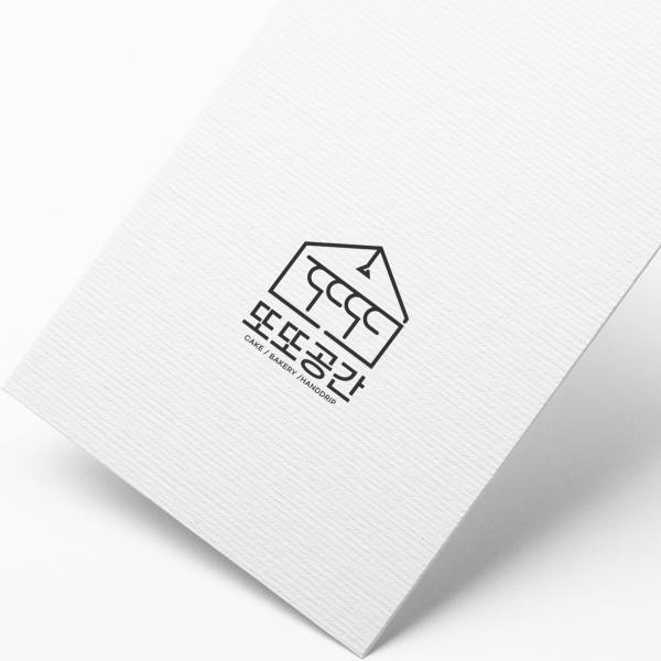 로고   다락방이 있는 카페 로고 디자인 의뢰합니다   라우드소싱 포트폴리오