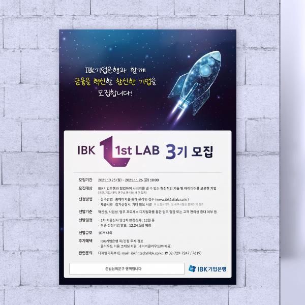 포스터/전단지 | IBK 1st Lab 3기 모집 포스터 디자인 | 라우드소싱 포트폴리오
