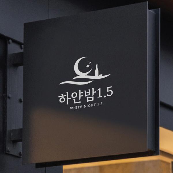 로고 + 간판 | 국적없는 술집/ 하얀밤1.5 | 라우드소싱 포트폴리오
