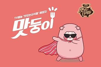 <맛있는 녀석들>의 애청자 '맛둥이' 캐릭터디자인!
