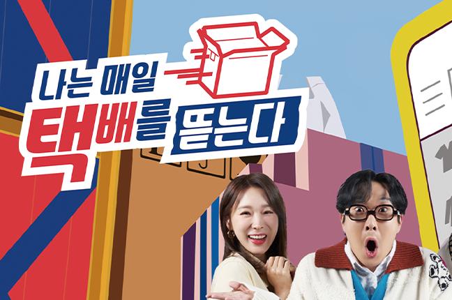 MBC every1 예능프로그램 로고가 라우드소싱에서!