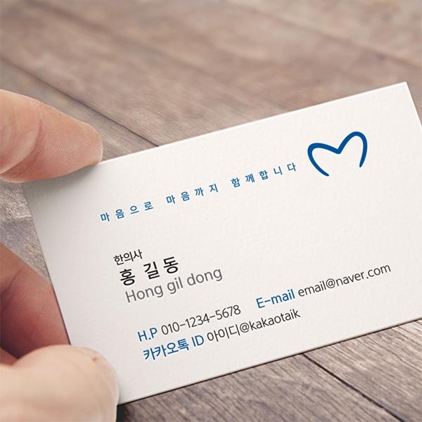 명함 / 봉투 | 개인 한의사 명함 디자인 의뢰 | 라우드소싱 포트폴리오