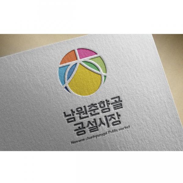로고 디자인 | 남원춘향골공설시장 상인회 | 라우드소싱 포트폴리오