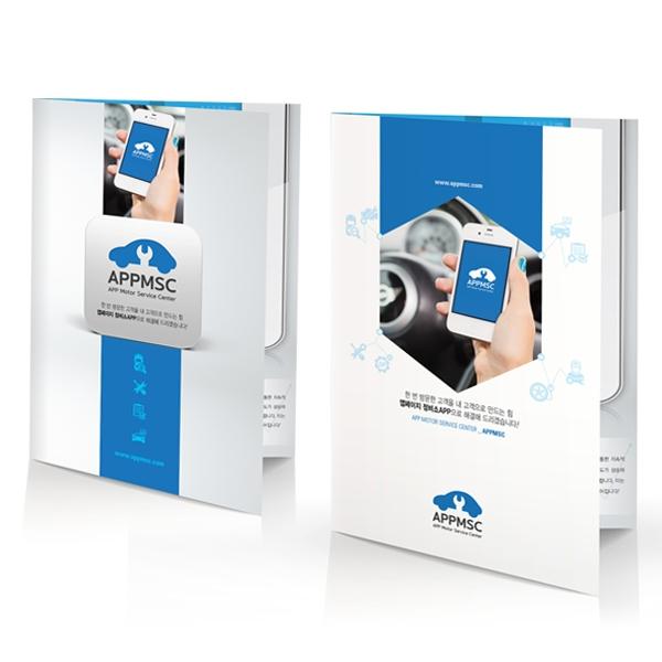 브로셔 / 리플렛 | 어플제작업체 리플렛 디자... | 라우드소싱 포트폴리오