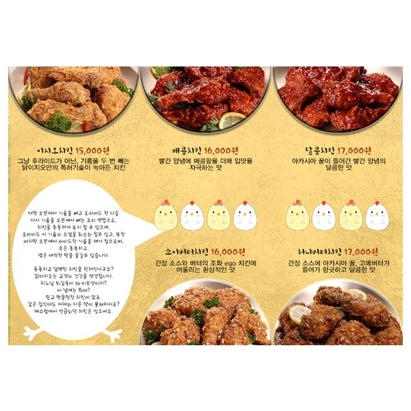 브로셔 / 리플렛 | 닭이지오 | 라우드소싱 포트폴리오