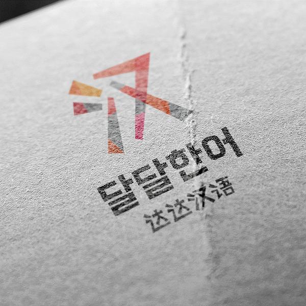 로고 + 명함   달달한어(达达汉�...   라우드소싱 포트폴리오