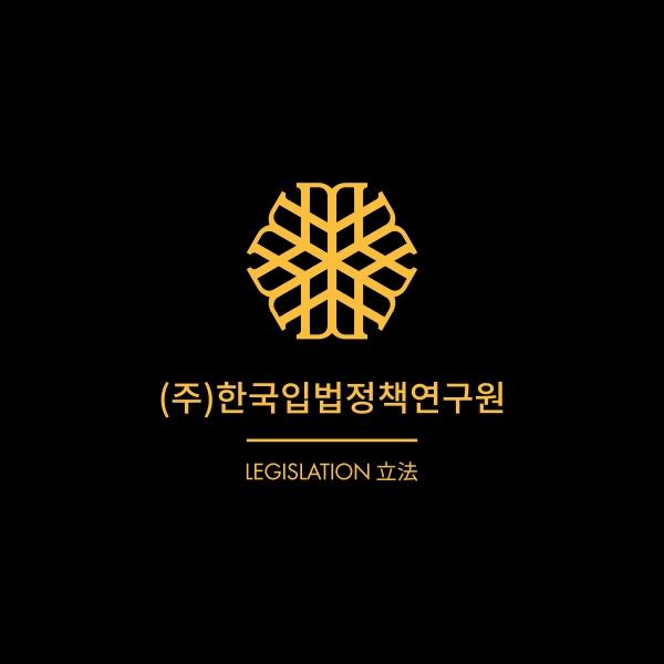 로고 디자인   (주)한국입법정책연구원   라우드소싱 포트폴리오