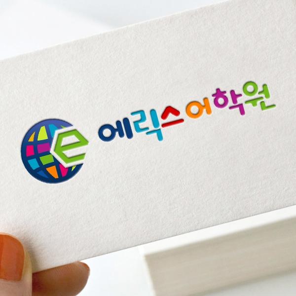 로고 디자인 | 에릭스어학원(ERICS ENG... | 라우드소싱 포트폴리오