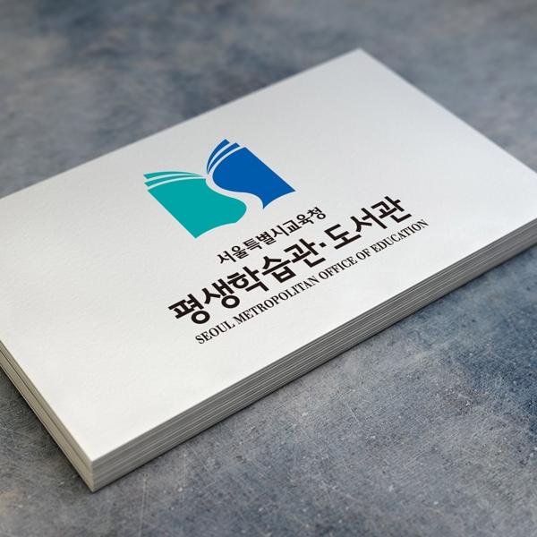 로고 디자인 | 서울시교육청 도서관 CI | 라우드소싱 포트폴리오