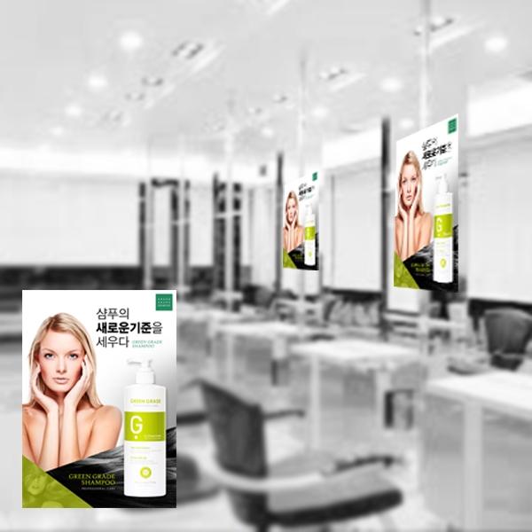 포스터 / 전단지 | 샴푸 신제품 광고 포스터... | 라우드소싱 포트폴리오