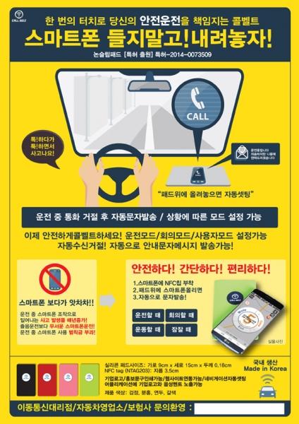 포스터 / 전단지 | 안전운전패드 판촉 전단지 | 라우드소싱 포트폴리오