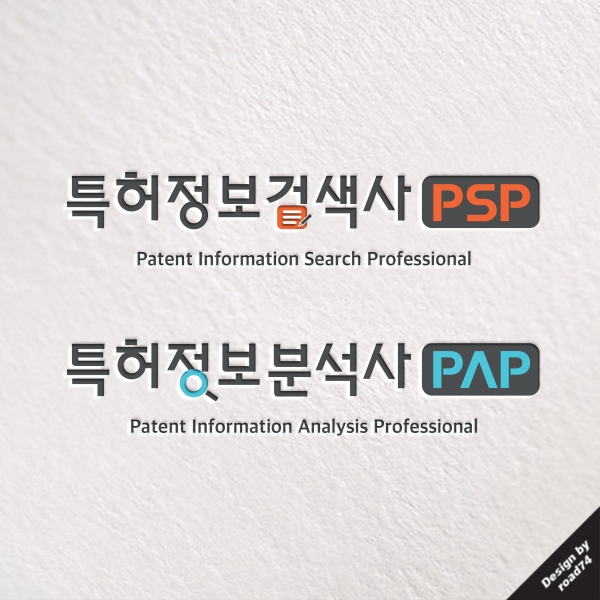 로고 디자인 | (명칭) 특허정보검색사(... | 라우드소싱 포트폴리오