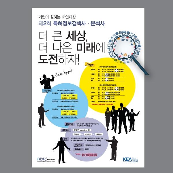 포스터 / 전단지 | 한국전자정보통신산업진흥회 | 라우드소싱 포트폴리오