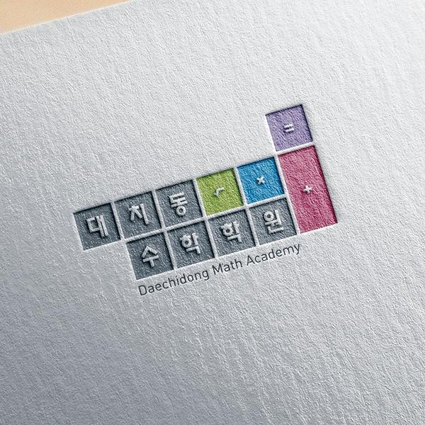 로고 디자인   대치동수학학원 로고 디자인의뢰   라우드소싱 포트폴리오